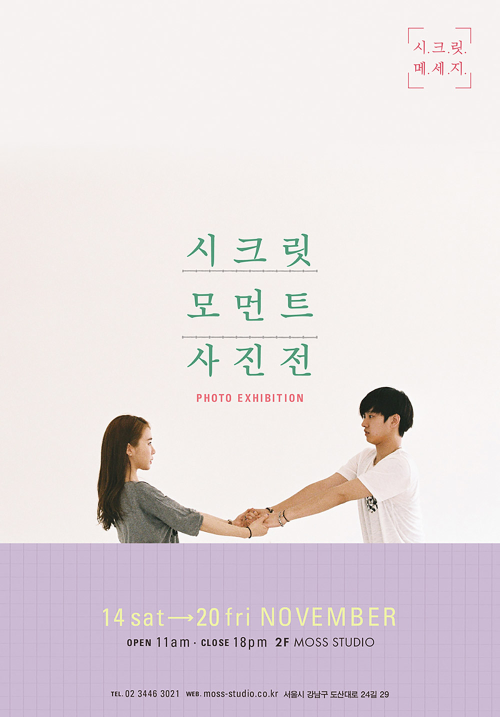 SCMS_moment-amy-jaesoo-PO
